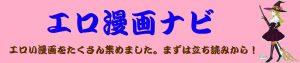 えろエロ漫画ナビ_Top画像